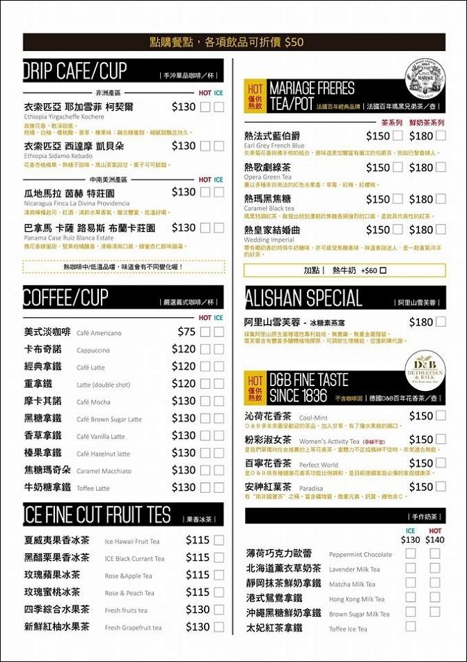 23飲品菜單