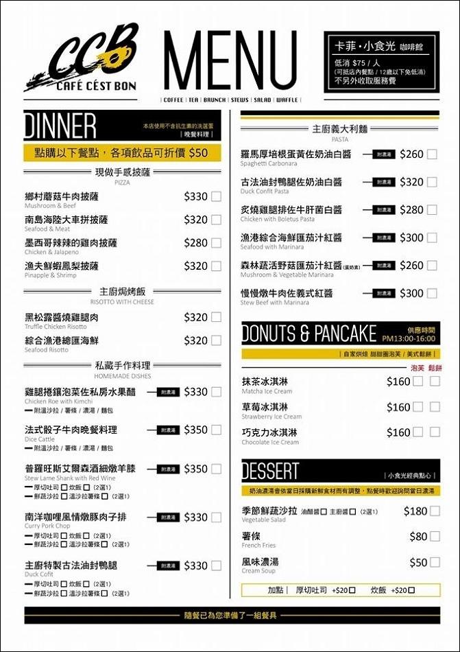22晚餐菜單