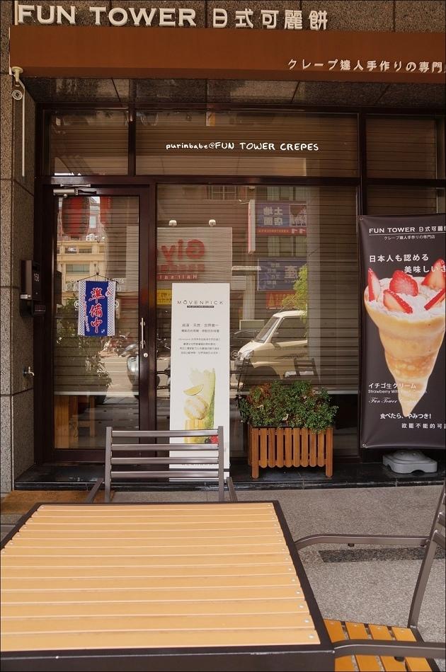3Fun Tower日本軟式可麗餅明華店2