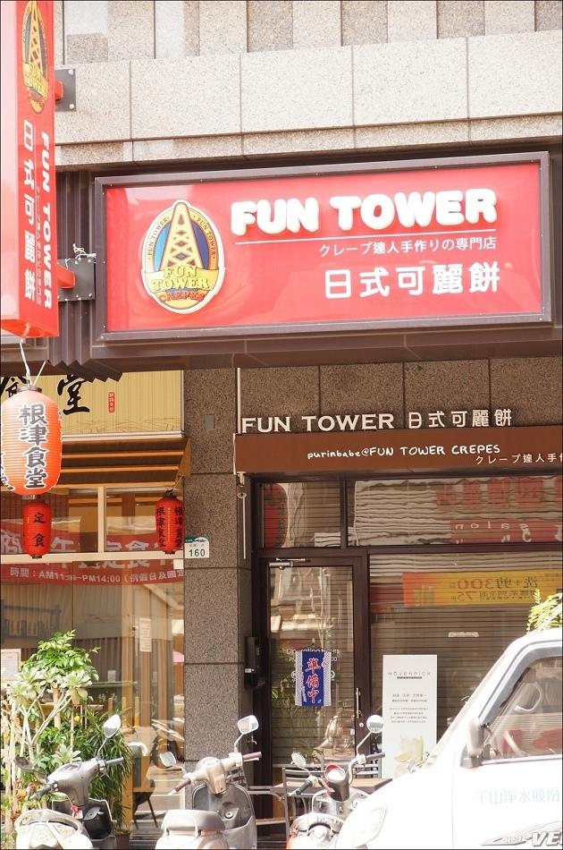 2Fun Tower日本軟式可麗餅明華店1