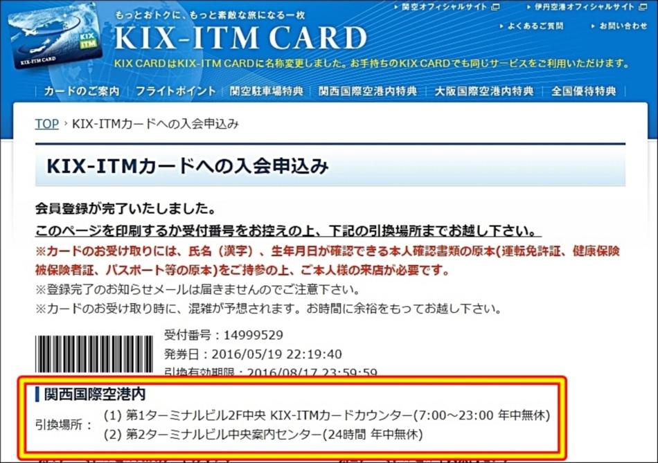 4KIX-ITM CARD申請櫃台