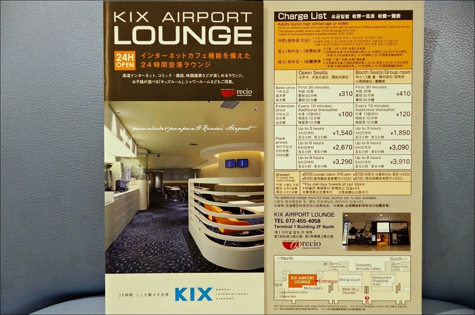 2KIX Airport Lounge