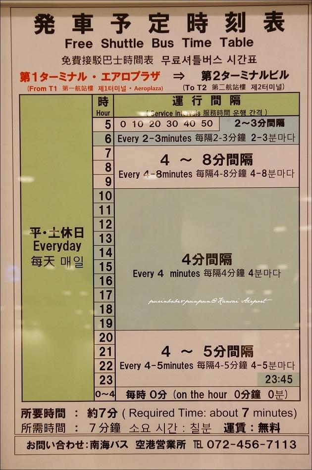5關西機場第一航廈到第二航廈接駁車時刻表