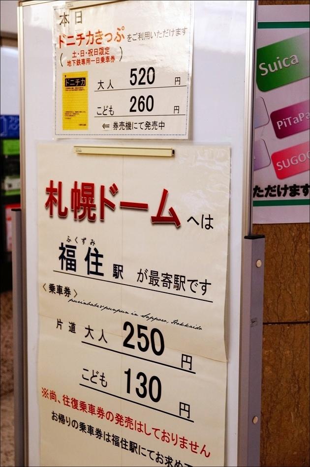 8地下鐵假日限定一日券520日圓1