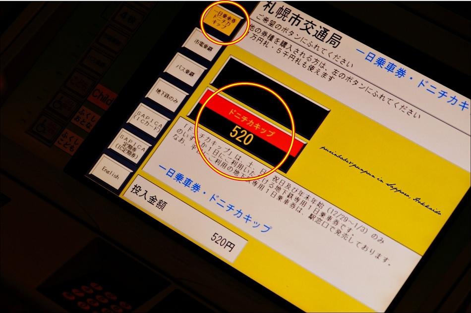 9地下鐵假日限定一日券520日圓2