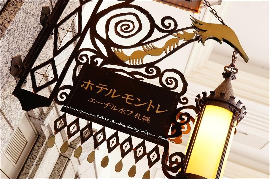1Hotel Monterey Edelhof Sapporo
