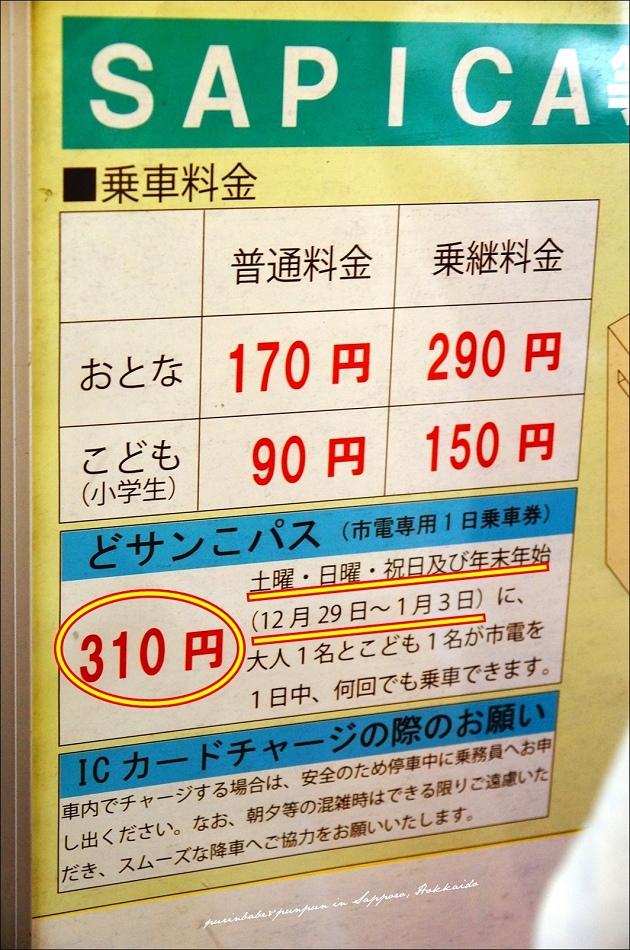 3札幌市電價格
