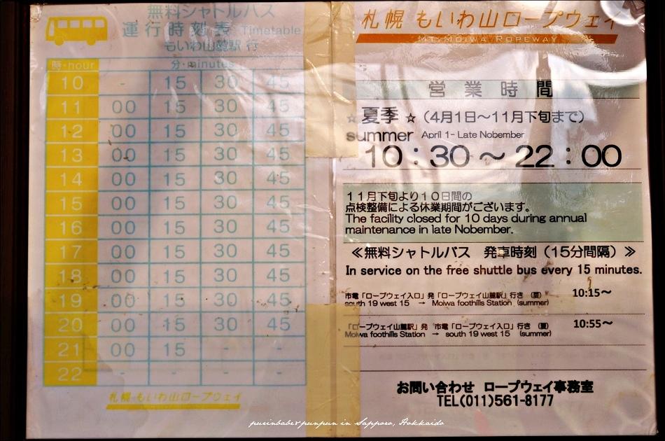 5札幌藻岩山接駁車時刻表