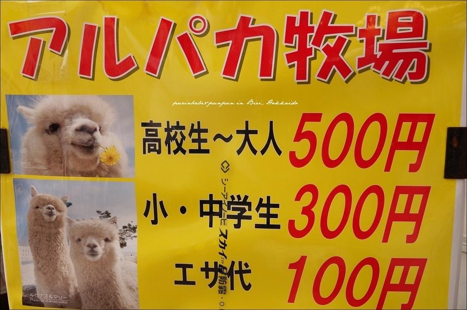 5羊駝牧場門票
