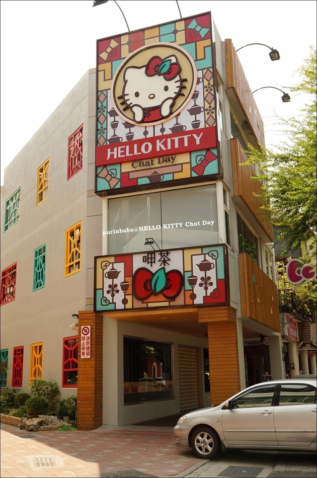 2Hello Kitty呷茶1