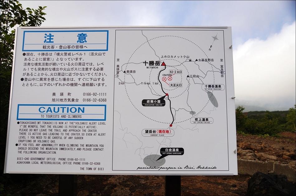 17十勝岳望岳台1