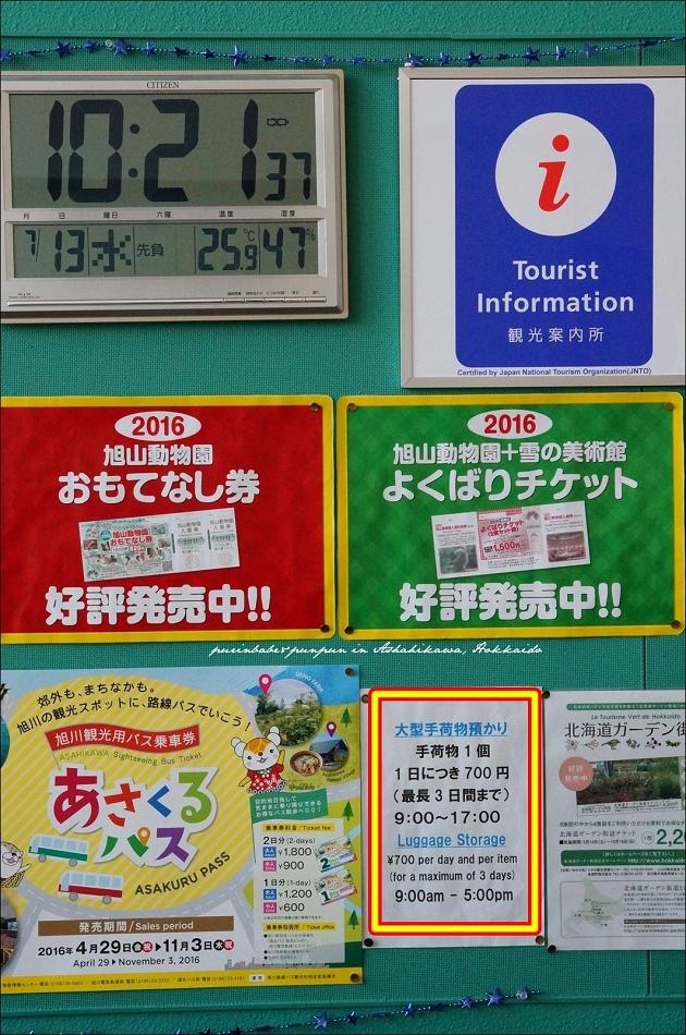 5旭川觀光物產情報中心可放大型行李2