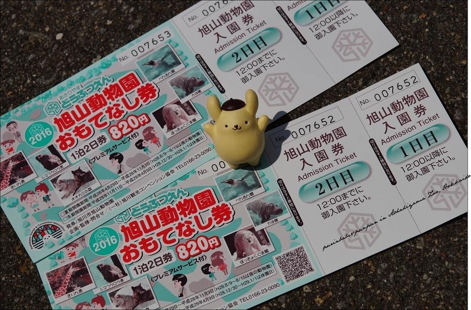 9旭山動物園入園券820日圓