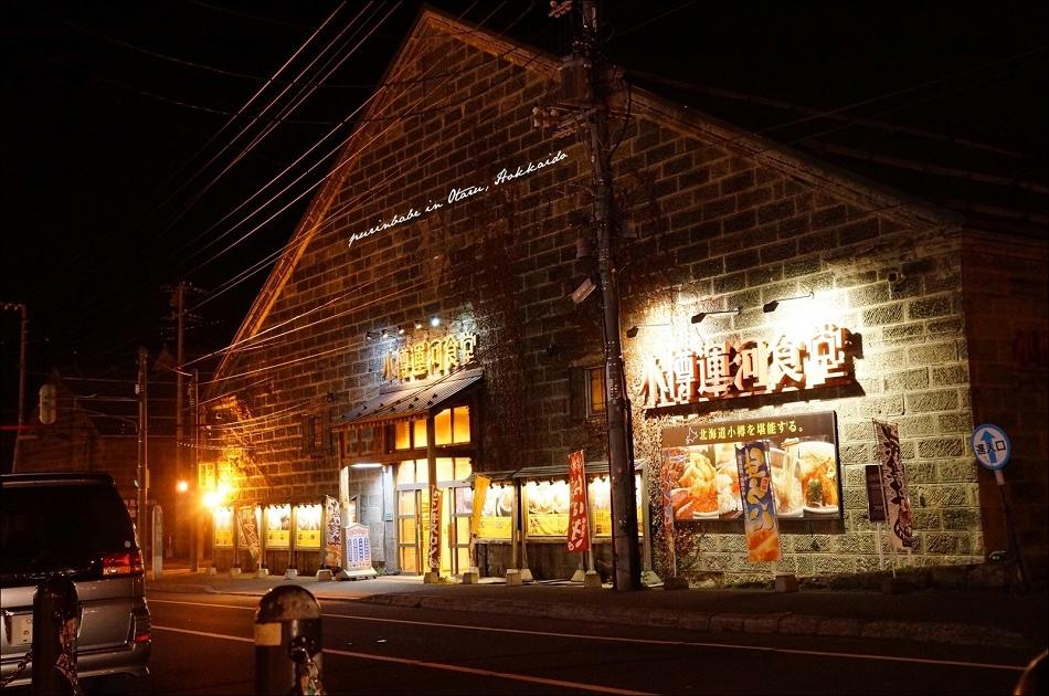 9小樽運河食堂