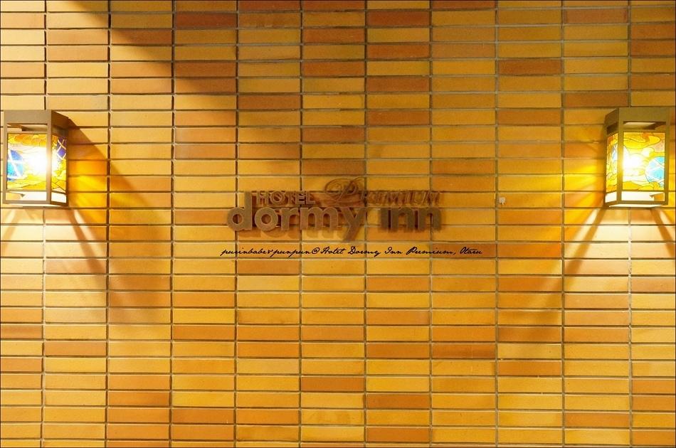 4Hotel Dormy Inn Premium一隅