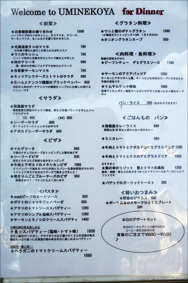 16晚餐菜單