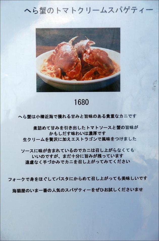 17HERA蟹蕃茄奶油義大利麵介紹
