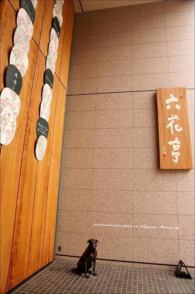 4六花亭入口2