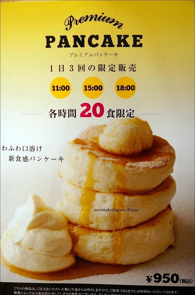 4限量premium pancake供應時段