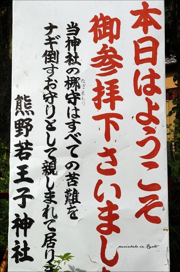 31熊野若王子神社御守