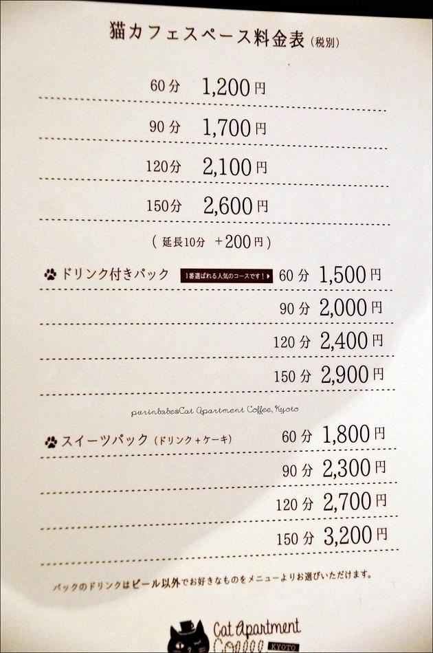 8貓咖啡費用