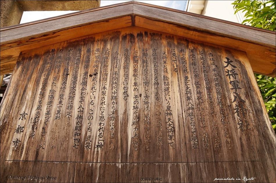 17大將軍八神社起源
