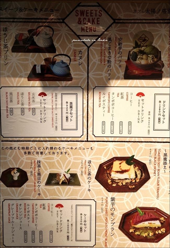 9太陽之塔別菜單2