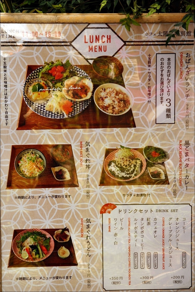 8太陽之塔別菜單1