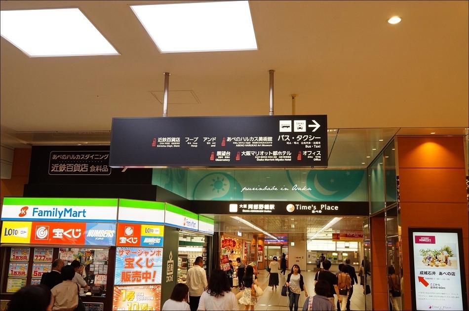 2地下鐵天王寺站