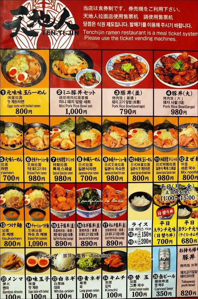 7天地人菜單