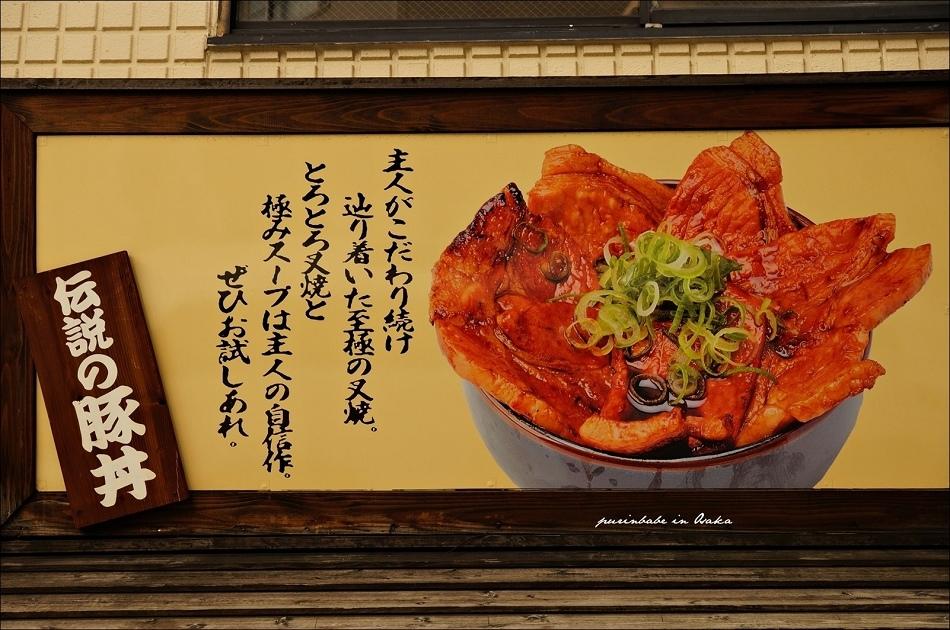 5傳說的豚丼