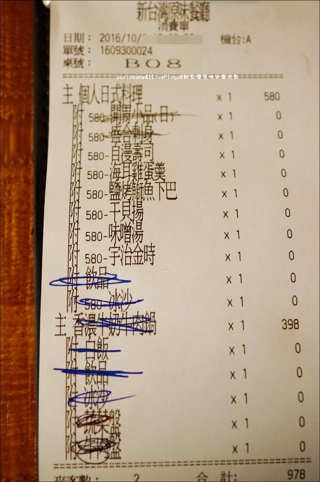 25點菜單