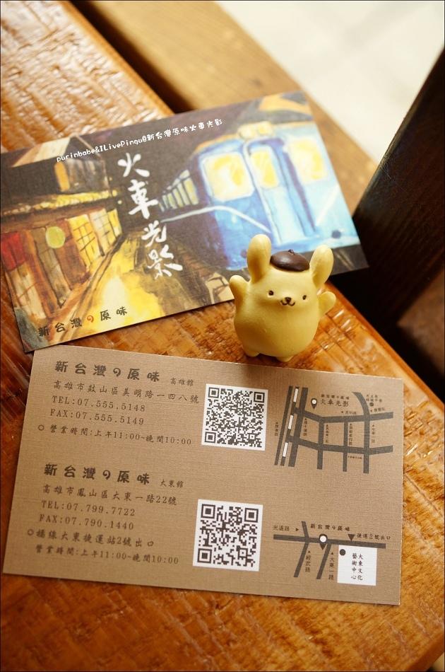45新台灣原味火車光影名片