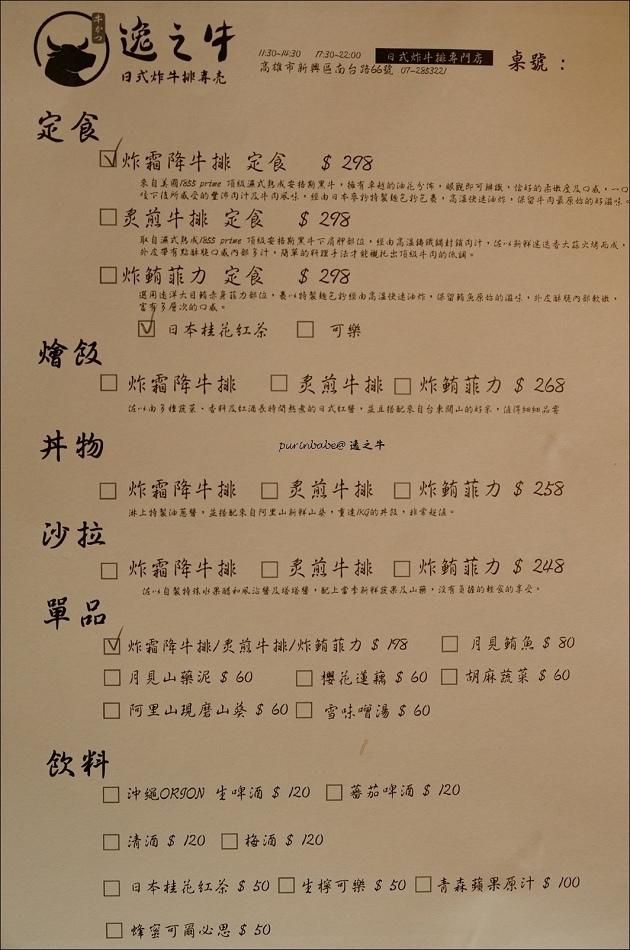 13逸之牛日式炸牛排專賣店菜單