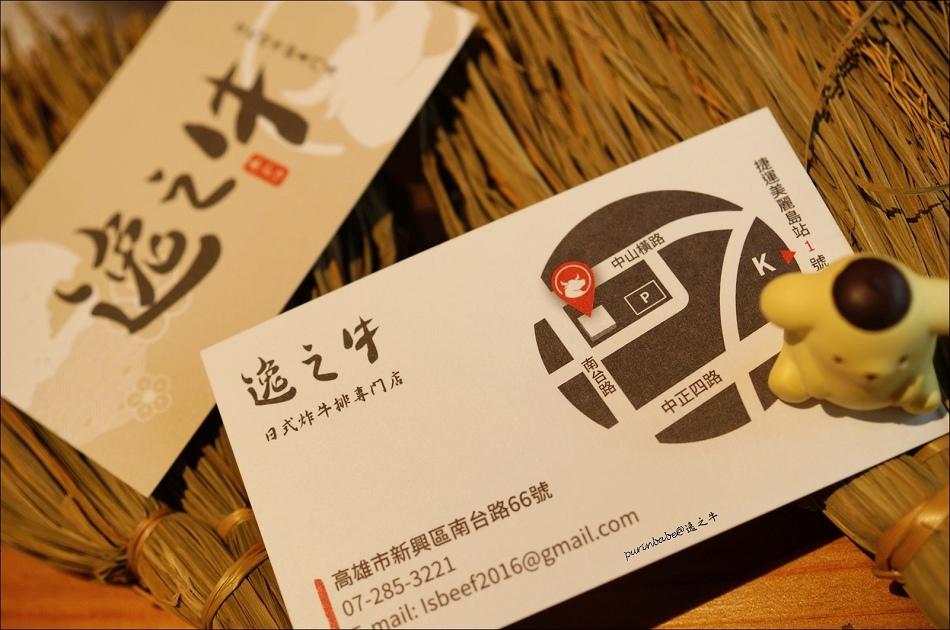 30逸之牛日式炸牛排專賣店名片