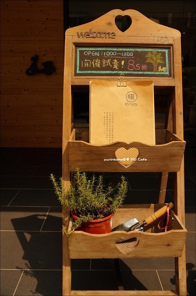 3PU Cafe 噗咖啡2