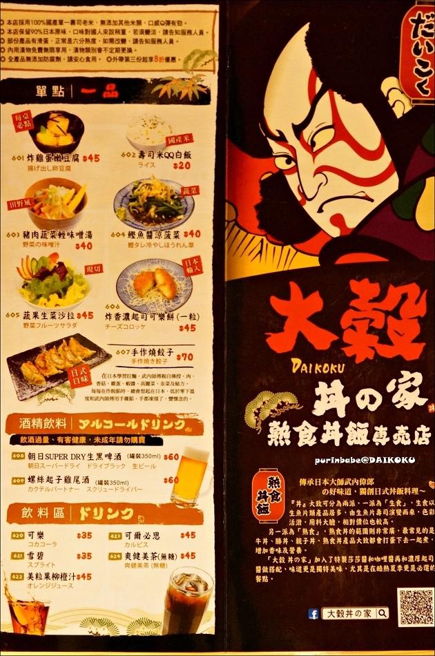9大榖菜單1