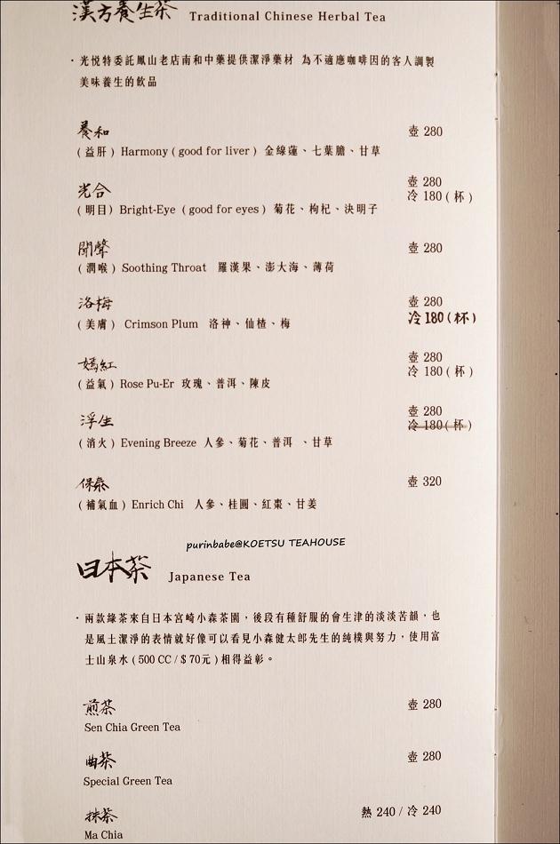 25菜單5