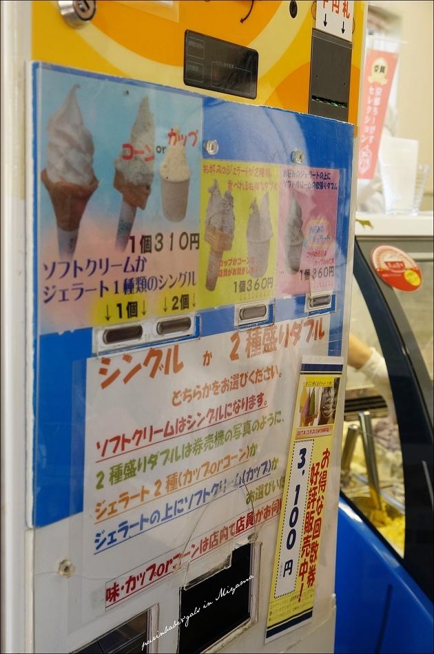 7美山牛乳工房牛乳工房冰淇淋1