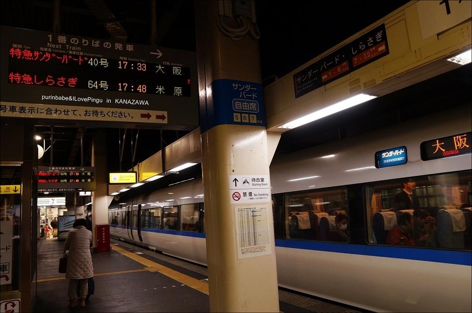 2金澤搭雷鳥號到京都