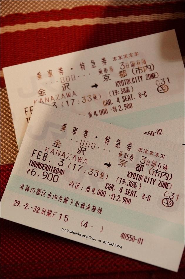 3金澤搭雷鳥號到京都指定席票價
