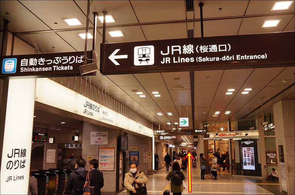 9名古屋車站櫻通口