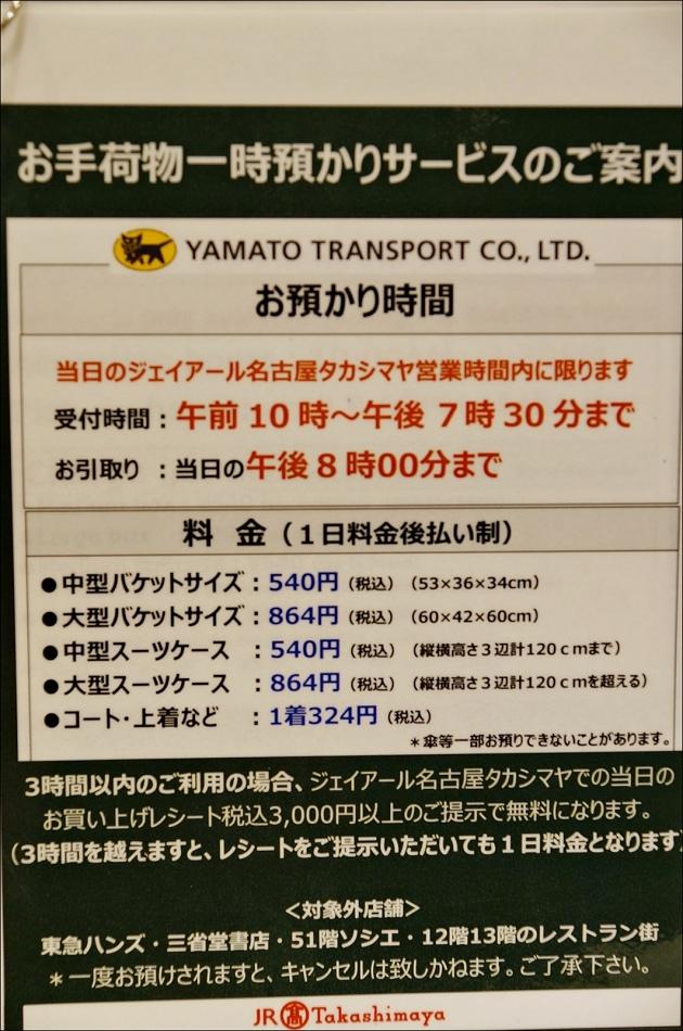 12名古屋車站大型行李寄放處3