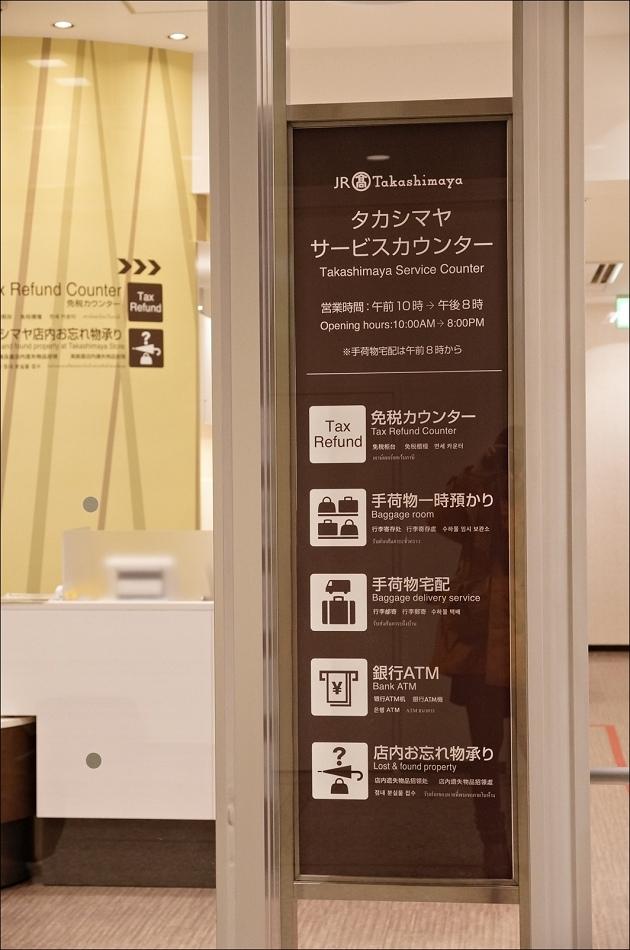 11名古屋車站大型行李寄放處2
