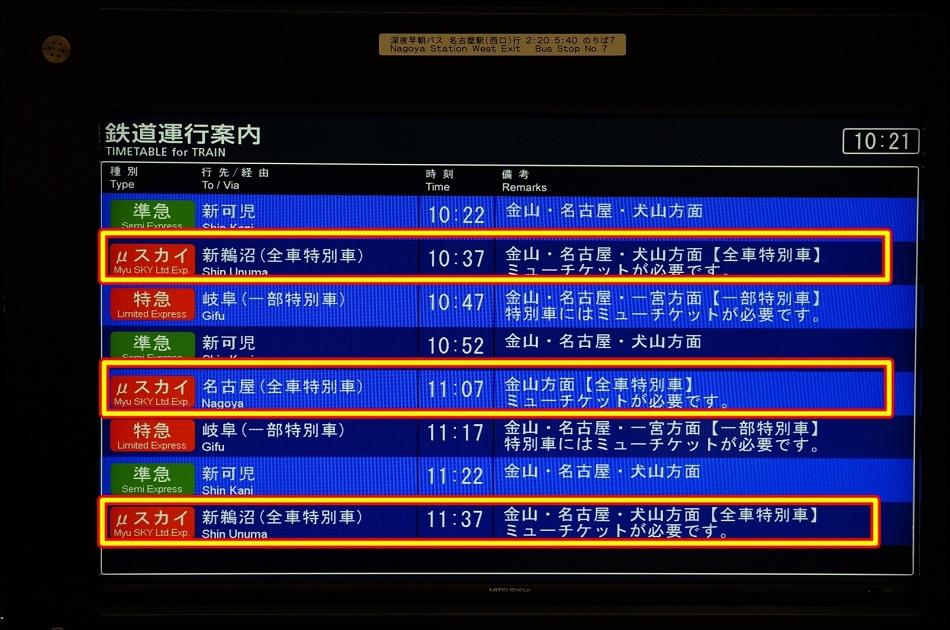 3中部機場搭myu sky前往名古屋2