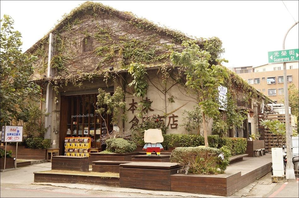 2本東倉庫商店