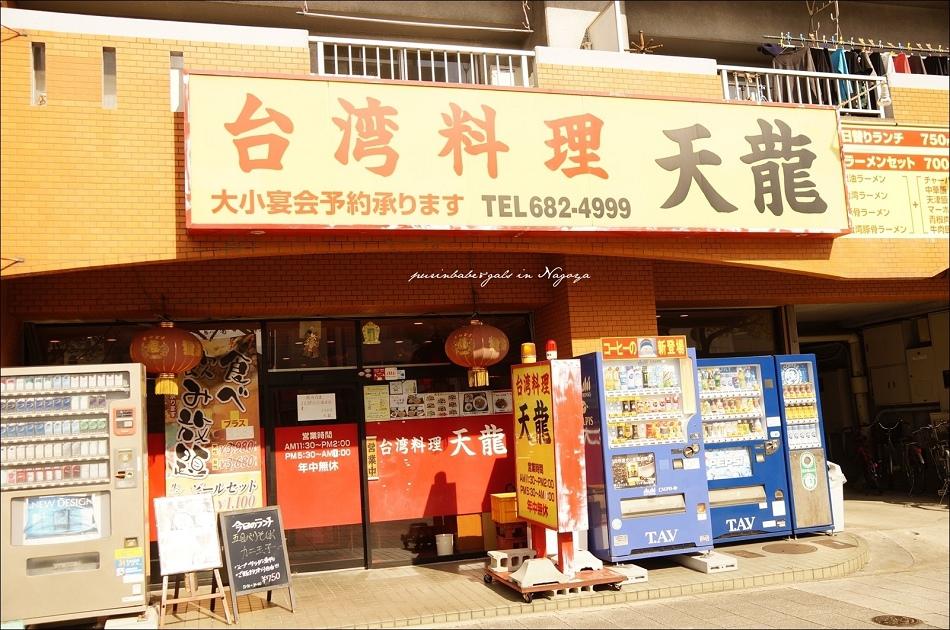 4台灣料理天龍