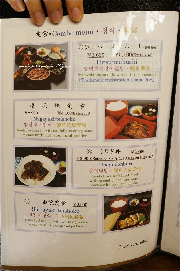 15蓬萊軒菜單1