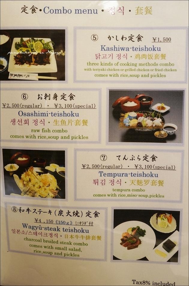 16蓬萊軒菜單2