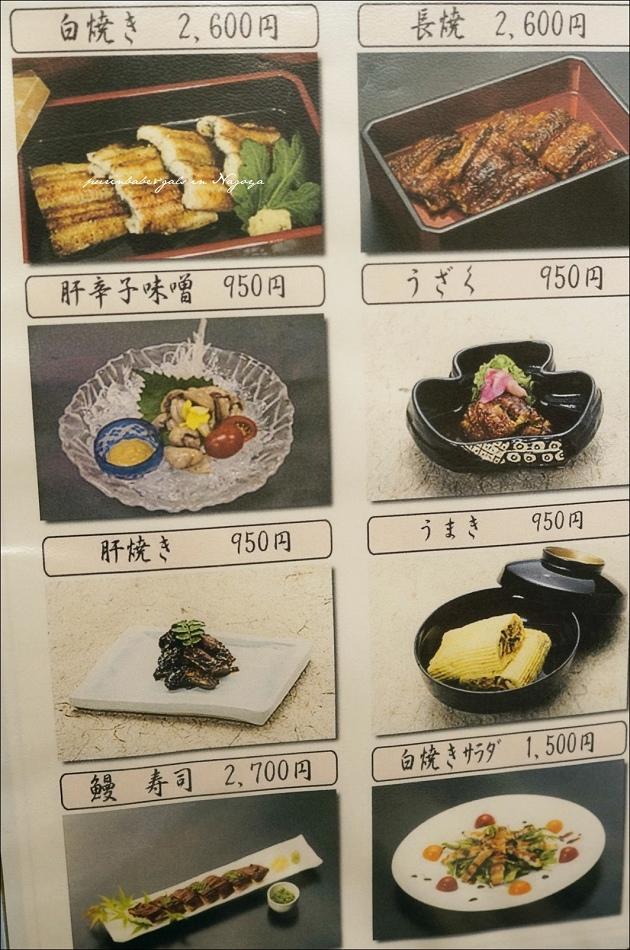 17蓬萊軒菜單3